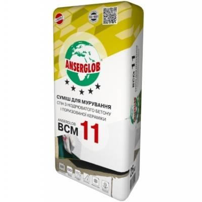 Смесь для кладки газбетона ANSERGLOB BCM-11