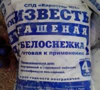 Известь-паста гашёная 4 кг