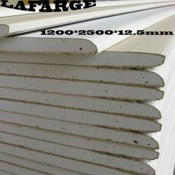 Гипсокартон стеновой LAFARGE  12.5 мм (2.5 м)