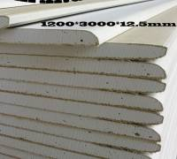 Гипсокартон стеновой LAFARGE  12.5 мм (3 м)
